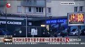 比利时法国警方联手逮捕10名涉恐嫌疑人