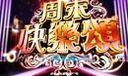 【TV】周末快乐颂-20121110