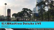 KASHIWA Daisuke柏大輔2019.9.11巡演南京站 欧拉现场