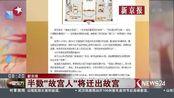 """新京报:半数""""故宫人""""将迁出故宫"""