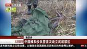 中国维和步兵营首次设立武装禁区