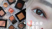 【单色成妆】10颗最爱单色眼影、surrat、dose of colors、nars、mac、Bobbi brown、