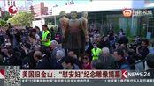 """旧金山:""""慰安妇""""纪念雕像揭幕"""