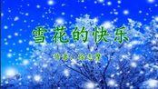 《雪花的快乐》徐志摩 溶入了她柔波似的心胸