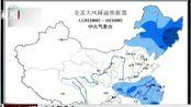 中央气象台:雨雪减弱寒冷持续 寒潮蓝色预警 北京您早 180109
