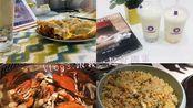 VLOG3.跟我一起过周末/煎饺抱蛋/珍珠奶茶/装饰餐桌一只酸奶牛/吃螃蟹