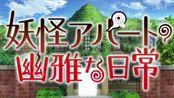日本动画【妖怪公寓的幽雅日常】06 日语中字