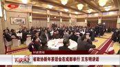 省政协新年茶话会在成都举行 王东明讲话