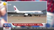 乘客往飞机发动机扔硬币致飞机延迟起飞?  东航回应