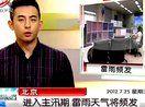 北京:进入主汛期雷雨天气将频发