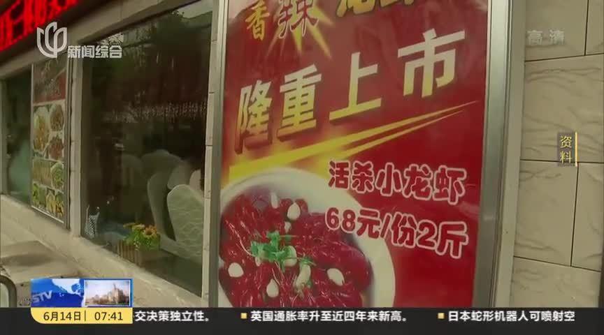新华网:中国小龙虾产业报告——市场规模超千亿 店面数...