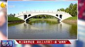 创三项世界纪录,未来已来,河北工大打印成功赵州桥