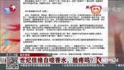 现代快报:世纪佳缘自喷香水,脸疼吗?