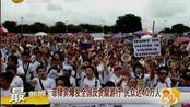 菲爆发全国反贪腐游行 民众达40万人