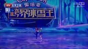 梁译木演出失误机智结尾 蝴蝶仙子王妍之翩翩起舞-跨界冰雪王0304