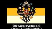 《Прощание Славянки(斯拉夫人的告别)》沙俄完整版,中俄双学