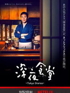 深夜食堂第四季:东京故事