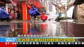 南方多地遭遇连续阴雨:多省降水量和日照数破历史极值