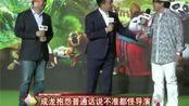 《功夫熊猫3》即将归来