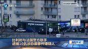 比利时、法国警方练手逮捕10名涉恐袭事件嫌疑人