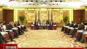 王东明会见法外交与国际发展部长让·马克·艾罗
