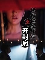 侠僧探案传奇(开封府)