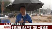 山西太原:北方多地强降雨——多条路段积水严重 交通一度拥堵 北京您早