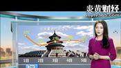 cctv2第一印象最天气20160504_clip