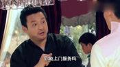 爱情公寓:按摩正骨黄辉冯大师普通话真标准,技多不压身