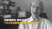 著名企业家田家炳逝世:这辈子只是做小生意 并为之贡献给社会-名人名事名言-说人物