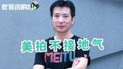 """美图蔡文胜:美拍不够""""接地气""""争不过抖音和快手"""