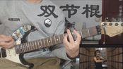 【电吉他】《双节棍》杨起帆【周杰伦】