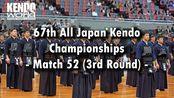 #52 (3rd round) - 67th All Japan Kendo Championships - Kunitomo vs. Yamamoto -