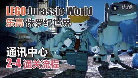 乐高侏罗纪世界 009 通关2-4 通讯中心