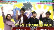【Bushiroad搬运组】目标!Vanguard甲子园 预选大会密着SP!! (名古屋/仙台会场)