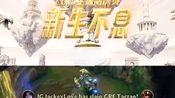 S9全球总决赛:宁王盲僧被秒,shy跟阿水丝毫不惧,二人配合拯救世界