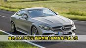 售价124.38万元 新款奔驰S级轿跑车正式上市