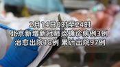 2月14日0时至24时 北京新增新冠肺炎确诊病例3例 累计确诊375例