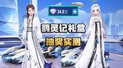 QQ飞车手游:仙鹤系列·鹤灵记时装丨抽奖体验+概率统计。