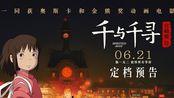 《千与千寻》中文定档 崎骏寄语触动千万观众