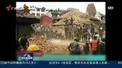 新闻联播 尼泊尔地震