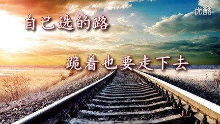 【湘水解说】枪神纪-自己选的路跪着也要走下去