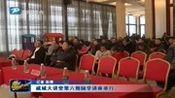 戚城大讲堂第六期国学讲座举行