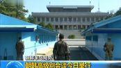 朝鲜半岛局势 朝韩高级别会谈今日举行