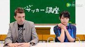 Fchan先生的足球讲座 小嶋真子主持足球节目