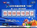 """北京市电脑体育彩票""""33选7""""第12332期开奖结果[天天体育]"""