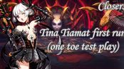 [Closers韩服]Tiffany Tiamat first run