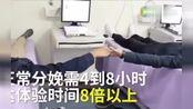 视频:大学男生体验孕妇分娩,痛到怀疑人生