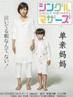 单亲妈妈(日本剧)