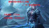 魔兽争霸纠错堂之亡灵篇 第7期 kog+熊+角鹰的天地双雄组合